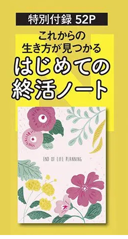 NW12_shukatsu_note